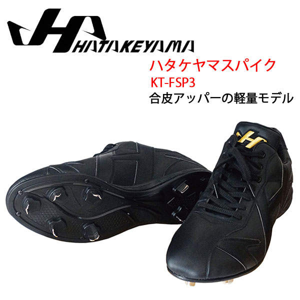 野球 スパイク 一般用 埋め込み金具 ウレタンソール ハタケヤマ HATAKEYAMA 軽量合皮アッパー ブラック