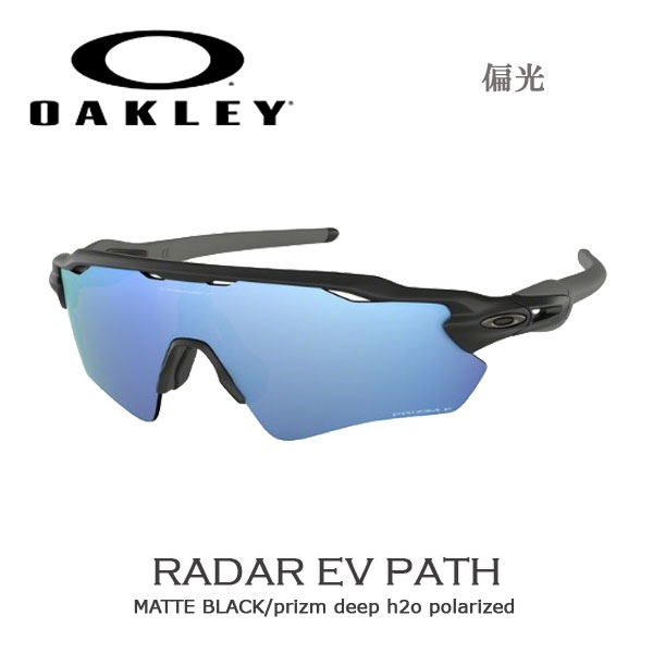 スポーツ サングラス オークリー OAKLEY RADAR EV PATH レーダーEVパス MATTE BLACK/prizm deep h2o polarized 偏光 【あす楽】