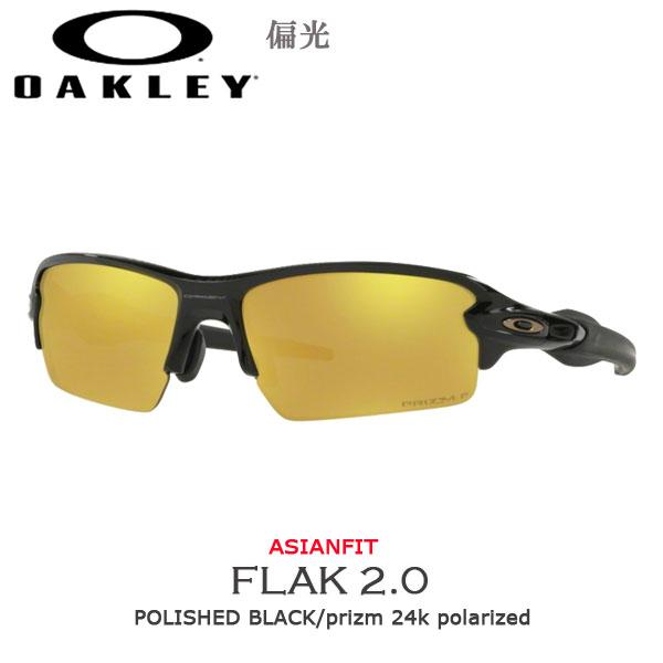 スポーツ サングラス アイウェア オークリー OAKLEY FLAK2.0 フラック2.0 ASIAN FIT POLISHED BLACK/prizm 24k polarized 偏光 【あす楽】