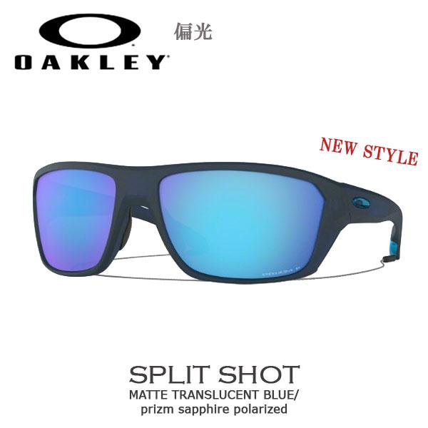 スポーツ サングラス オークリー OAKLEY SPLIT SHOT スプリットショット MATTE TRANSLUCENT BLUE/prizm sapphire polarized 偏光 【あす楽】