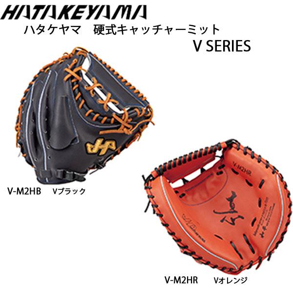 野球 キャッチャーミット 硬式用 一般用 ハタケヤマ HATAKEYAMA V SERIES 捕手用 右投げ用 【あす楽】