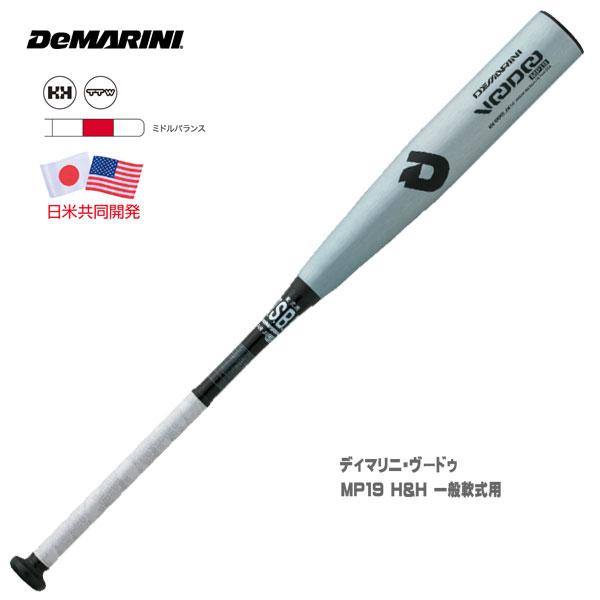 野球 バット 一般軟式用 金属+カーボン コンポジット ディマリニ DeMARINI ヴードゥ MP19 H&H ミドルバランス 82.5cm 83.5cm 新球対応