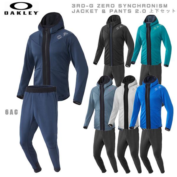 スポーツウェア シンクロニズム 上下セット メンズ オークリー OAKLEY 3RD-G ZERO SYNCHRONISM JACKET&PANTS 2.0 あす楽