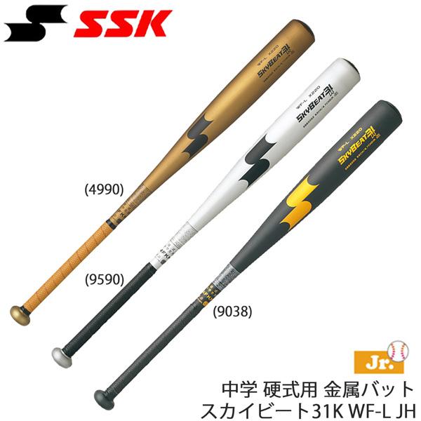 特別割引中 売り込み 野球 バット 信頼 中学硬式用 金属製 エスエスケイ SSK 84cm 83cm 82cm スカイビート31K JH 80cm WF-L