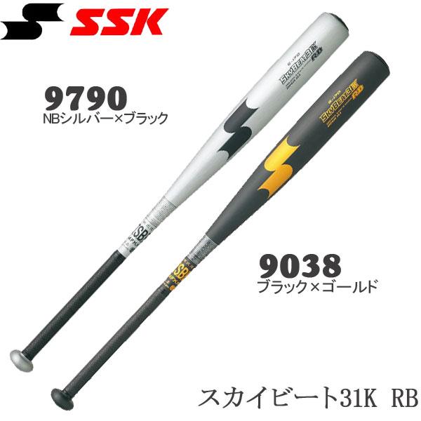 【マラソン限定5%OFFクーポン バナークリック♪】/野球 バット 一般軟式用 金属製 エスエスケイ SSK スカイビート31K WF-L RB 83cm 84cm 85cm 新球対応