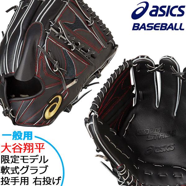 軟式 グローブ グラブ 一般用 アシックスベースボール asicsbaseball 大谷レプリカモデル サイズ8