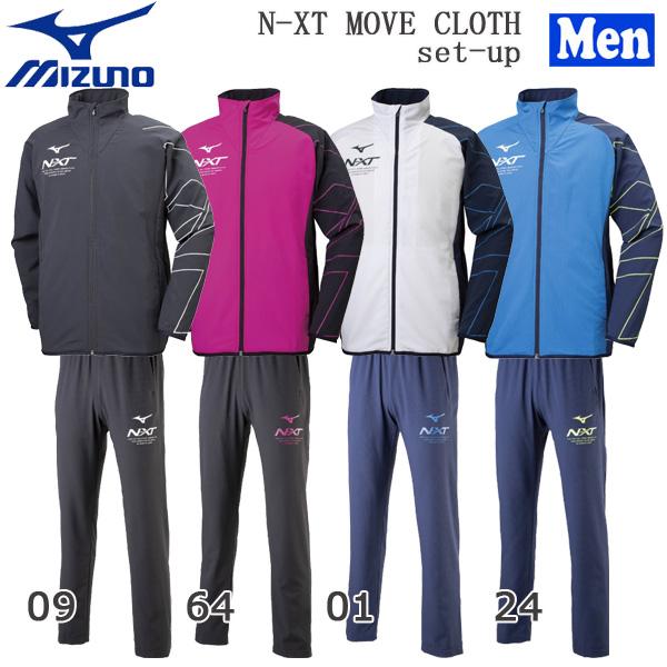 スポーツウェア 上下セット メンズ N-XT ムーヴクロスジャケット パンツ セット MIZUNO