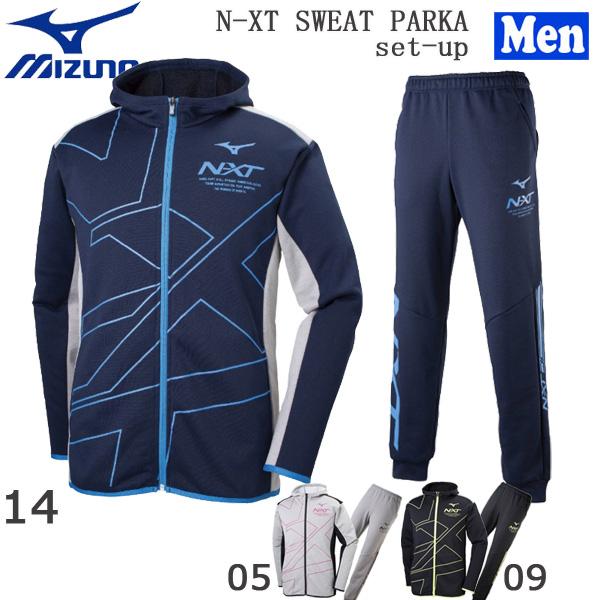 スポーツウェア 上下セット メンズ N-XT スウェットパーカ パンツ セット MIZUNO