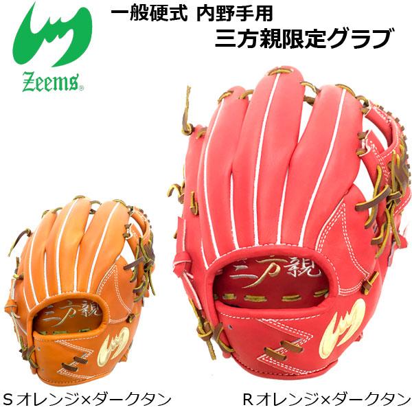 野球 硬式グローブ 一般 ジームス zeems 三方親 アルファバックスタイル コウモリマークロゴ 内野手 中 右投げ用 三方親刺繍 28.0cm