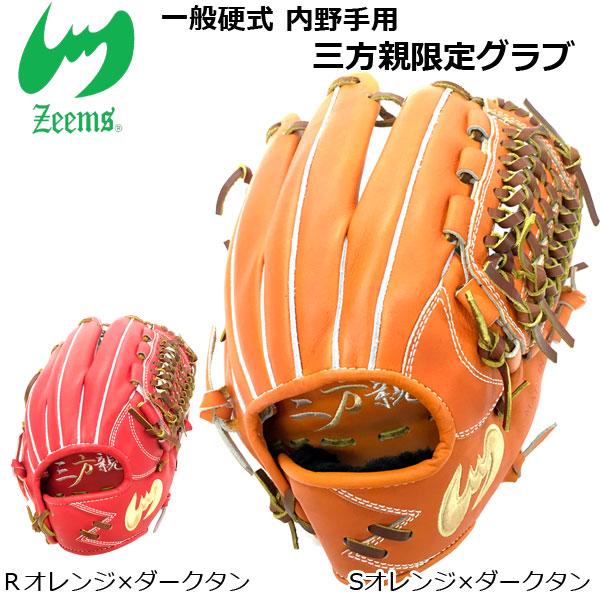 野球 硬式グローブ 一般 ジームス zeems 三方親 アルファバックスタイル コウモリマークロゴ 内野手 大 右投げ用 三方親刺繍 28.5cm