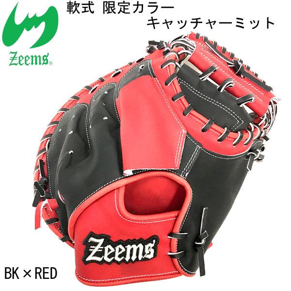 キャッチャーミット グローブ グラブ ZEEMS ジームス 野球 限定 カラー カラーグローブ BK×RED あす楽