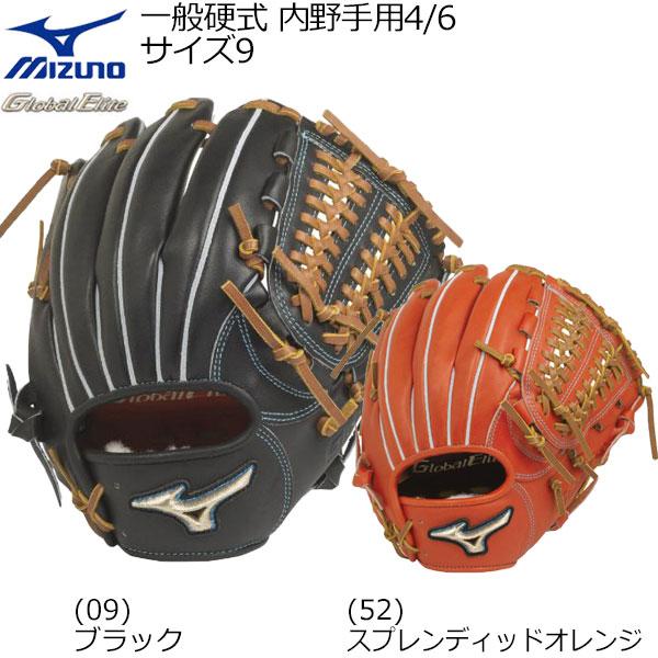 野球 グローブ ミズノ MIZUNO 硬式用 グローバルエリート H Selection インフィニティ 内野手用4/6:サイズ9 グラブ GE10周年記念モデル