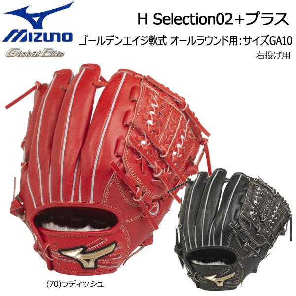 野球 グローブ ミズノ MIZUNO ゴールデンエイジ軟式用 グローバルエリート H Selection02+プラス オールラウンド用:サイズGA10 グラブ