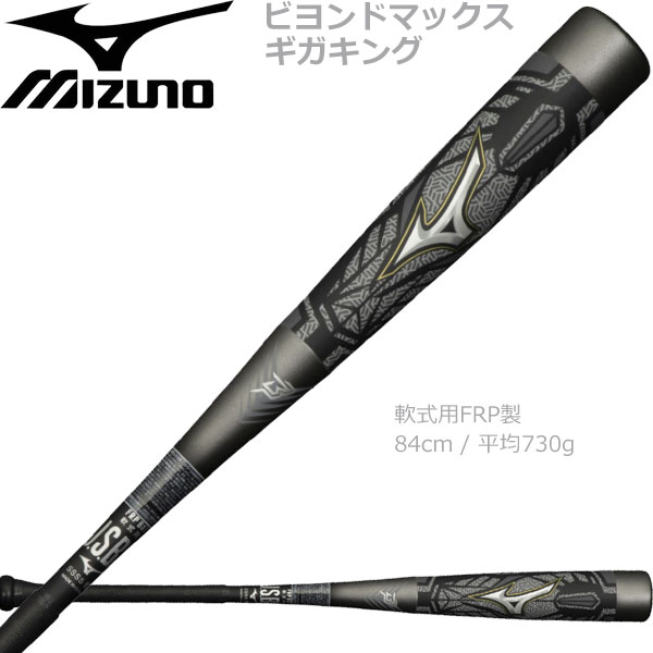 野球 軟式用 バット ミズノ MIZUNO 軟式用FRP製 ビヨンドマックス ギガキング 84cm 730g平均 限定商品