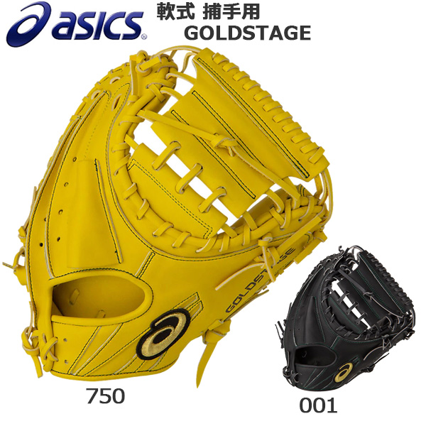 軟式キャッチャーミット グローブ 野球 ASICS アシックス 捕手用 ゴールドステージ GOLDSTAGE 3121A419