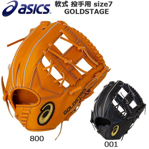 軟式グローブ 内野手用 野球 ASICS アシックス ゴールドステージ GOLDSTAGE サイズ7 3121A424