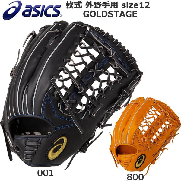 軟式グローブ 外野手用 野球 ASICS アシックス ゴールドステージ GOLDSTAGE サイズ12 3121A425