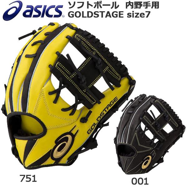 ソフトボール グローブ 内野手用 ASICS アシックス ゴールドステージ GOLDSTAGE サイズ7 3121A456
