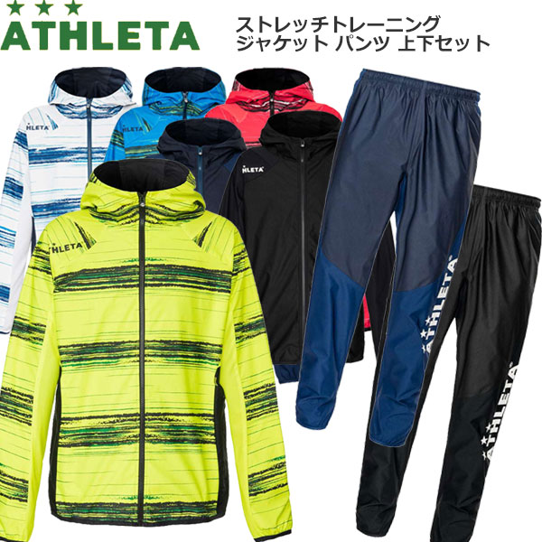 サッカー ウェア 上下セット アスレタ ATHLETA ストレッチトレーニング ジャケット パンツ フットサル ath-20ss あす楽