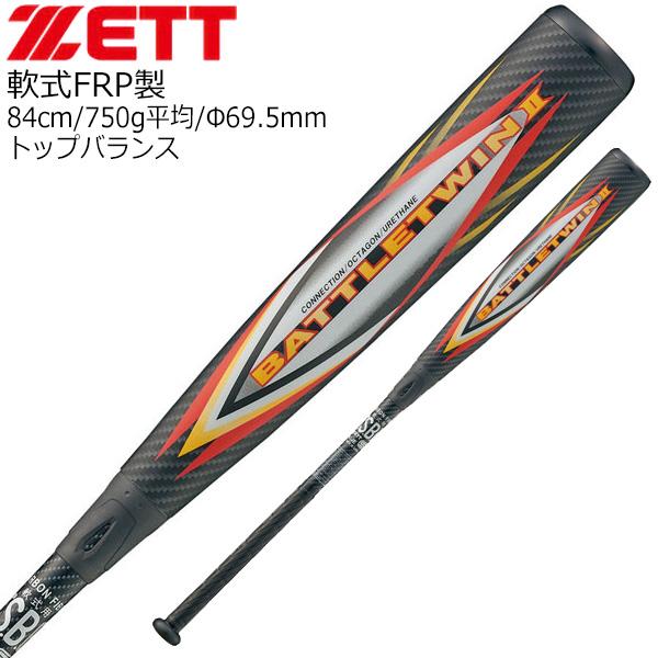 軟式 カーボンバット 野球 ZETT ゼット トップバランス バトルツイン2 専用バットケース FRP bct30084 84cm750g平均 ブラック