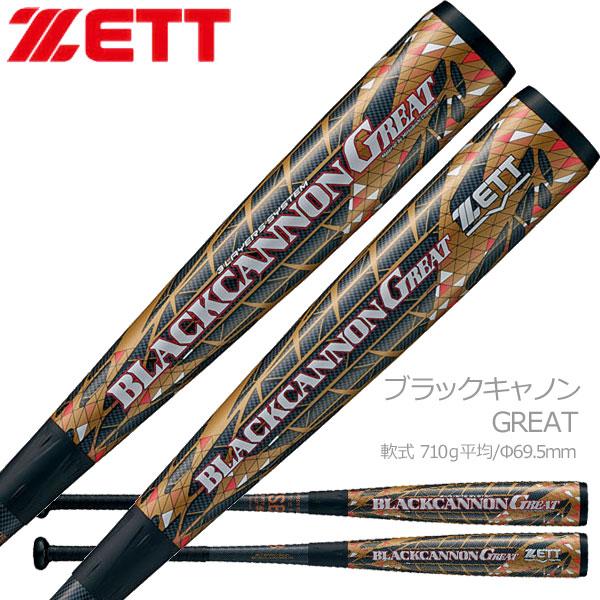 一般軟式 バット ZETT ゼット 野球 FRP製バット ブラックキャノンGREAT トップバランス カーボン 83cm710g平均 bct35083 ブラックレッド 新球対応 あす楽