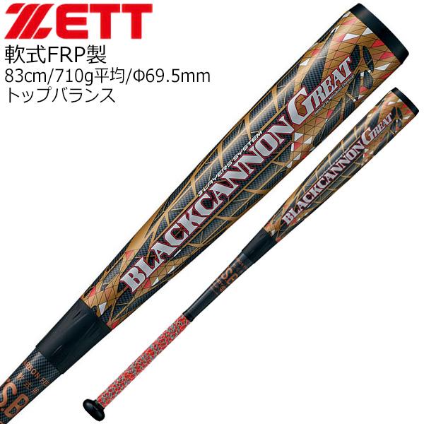 軟式 カーボンバット 野球 ZETT ゼット トップバランス ブラックキャノンGREAT 限定グリップカラー 専用バットケース bct35083 83cm710平均 ブラック/ゴールド