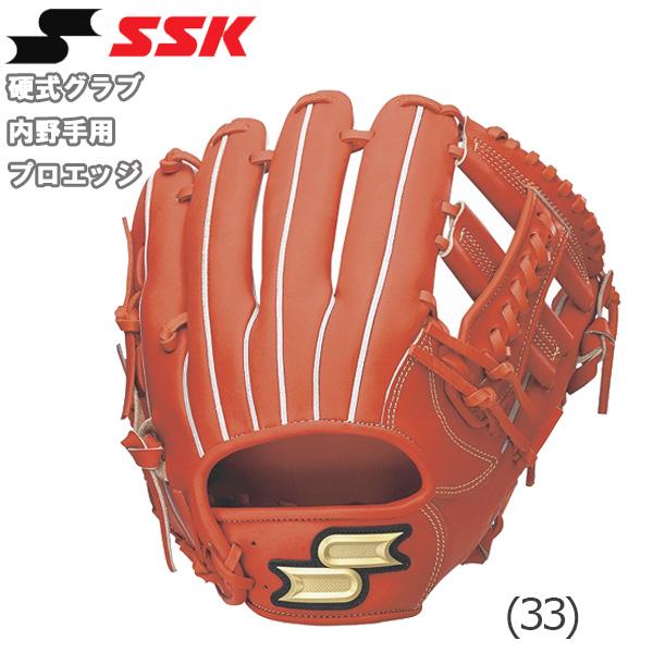 野球 SSK エスエスケイ 一般用 高校野球 硬式グラブ 内野手用 プロエッジ