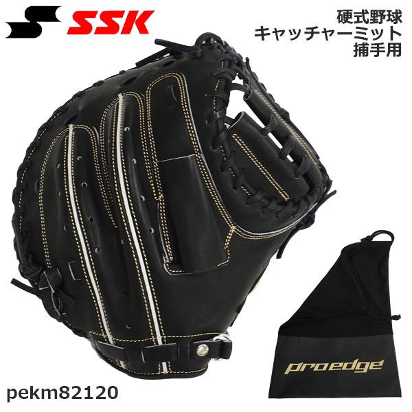 硬式 グローブ キャッチャーミット 捕手用 SSK エスエスケイ 一般 野球  グラブ ブラック pekm82120