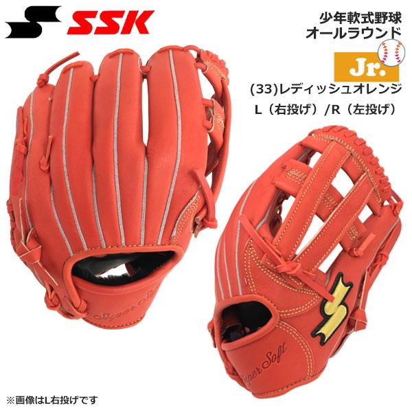 SSK エスエスケイ 少年軟式 グローブ オールラウンド スーパーソフト 野球 ジュニア グラブ ssj207