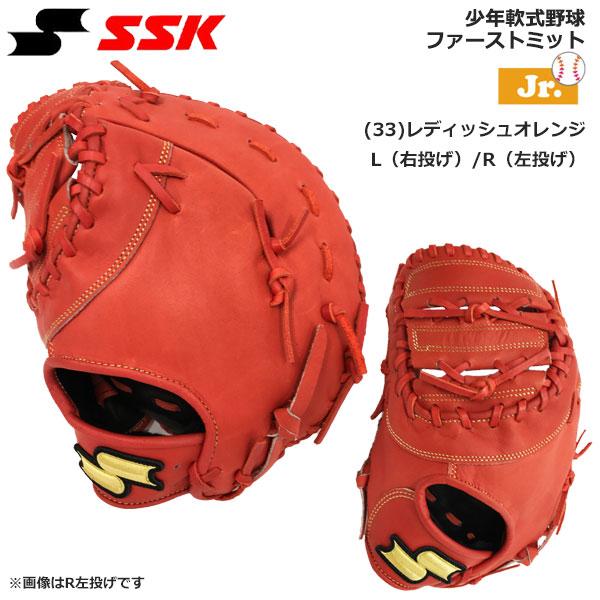 SSK エスエスケイ 少年軟式 ファーストミット グローブ スーパーソフト 野球 ジュニア