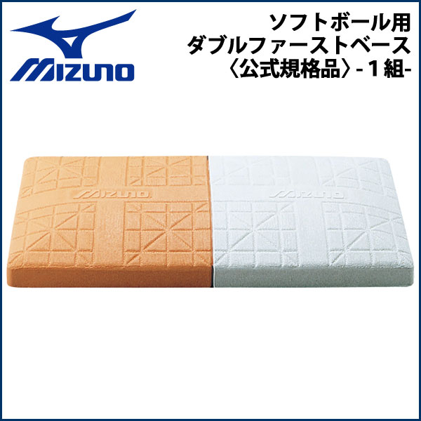 野球 ミズノ MIZUNO ソフトボール用ダブルファーストベース〈公式規格品〉 -1組-