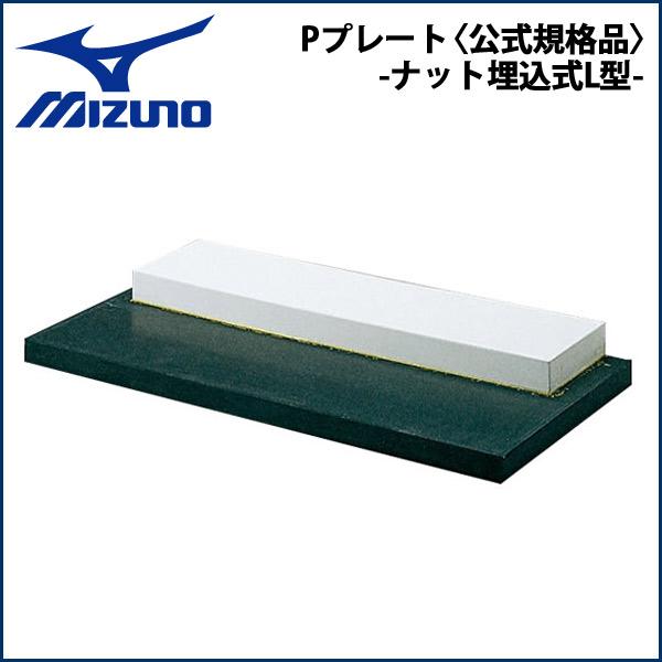 野球 ミズノ MIZUNO Pプレート〈公式規格品〉 高さ7cm -ナット埋込式L型-
