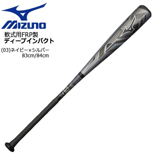 野球 バット 一般軟式用 FRPカーボン グラス ミズノ MIZUNO ディープインパクト トップ シルバー 83cm 84cm