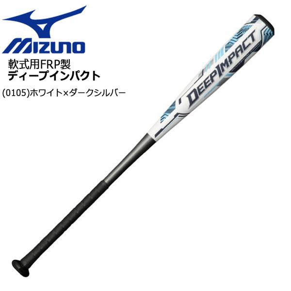 野球 バット 一般軟式用 FRPカーボン グラス ミズノ MIZUNO ディープインパクト トップ ホワイト×ダークシルバー 83cm あす楽