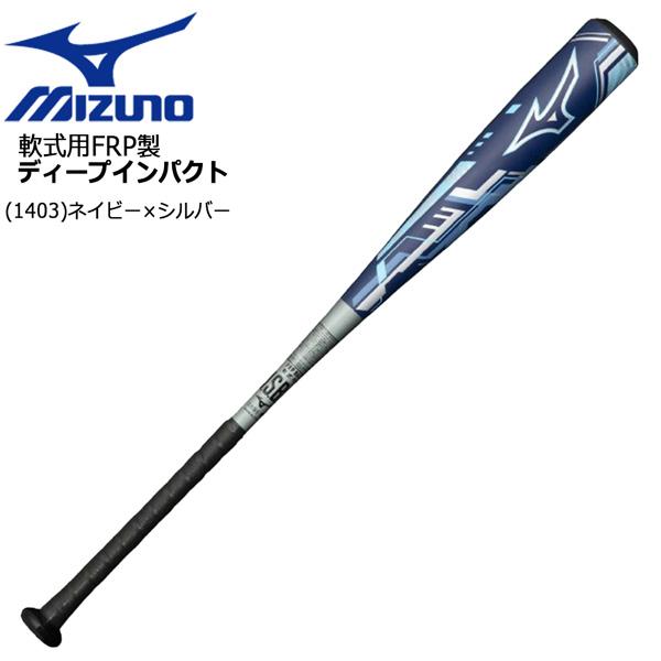 野球 バット 一般軟式用 FRPカーボン グラス ミズノ MIZUNO ディープインパクト トップ ネイビー×シルバー 84cm あす楽