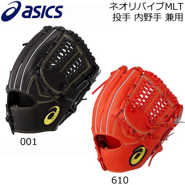 一般硬式 グラブ 野球 アシックス ASICS ネオリバイブMLT 投手 内野手 兼用 専用袋付き グローブ 3121a403