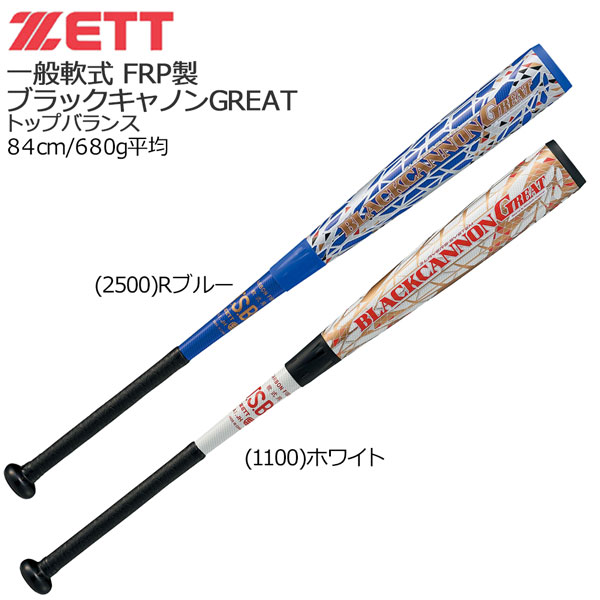 軟式 バット ZETT ゼット 野球 FRP製バット ブラックキャノンGREAT トップバランス カーボン BCT35074FW