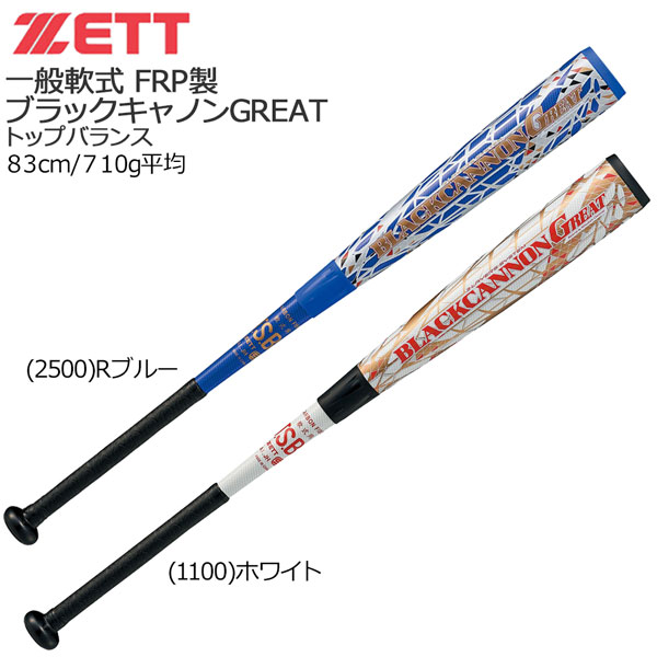 軟式 バット ZETT ゼット 野球 FRP製バット ブラックキャノンGREAT トップバランス カーボン BCT35083FW