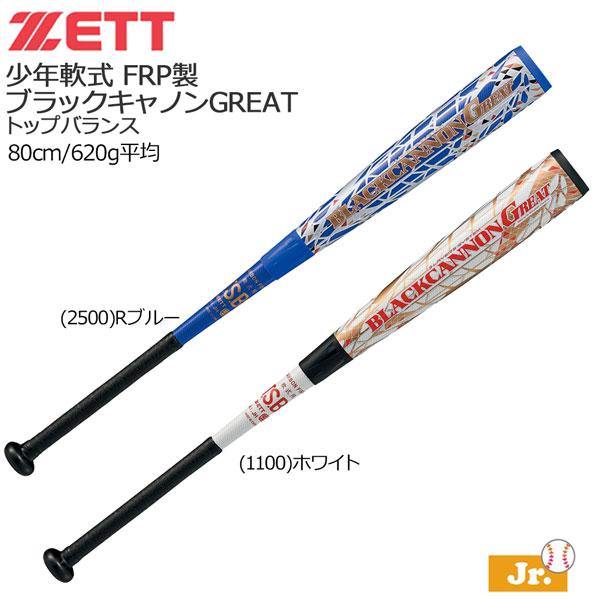 少年軟式 バット ZETT ゼット 野球 FRP製バット ブラックキャノンGREAT トップバランス カーボン bct75000FW