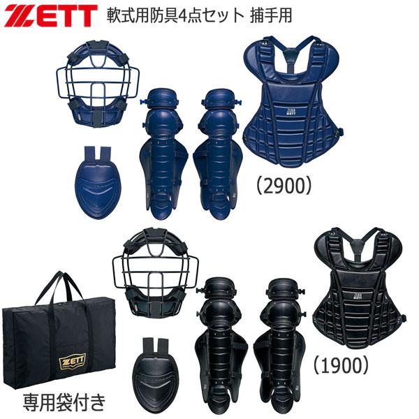 野球 ZETT ゼット キャッチャー防具 一般用 軟式用防具4点セット 捕手用 専用袋付き BL3520
