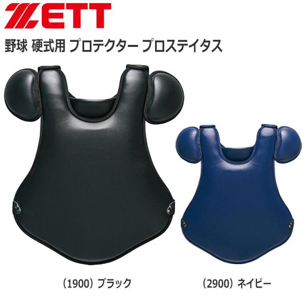 野球 ZETT ゼット 硬式用プロテクター キャッチャー防具 一般 大人 プロステイタス blp1288