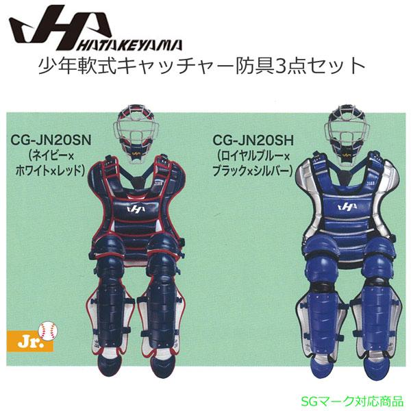 野球 防具 軟式用 一般用 ハタケヤマ HATAKEYAMA 限定少年軟式キャッチャー防具3点セット(マスク・プロテクターレガーツ) 袋付