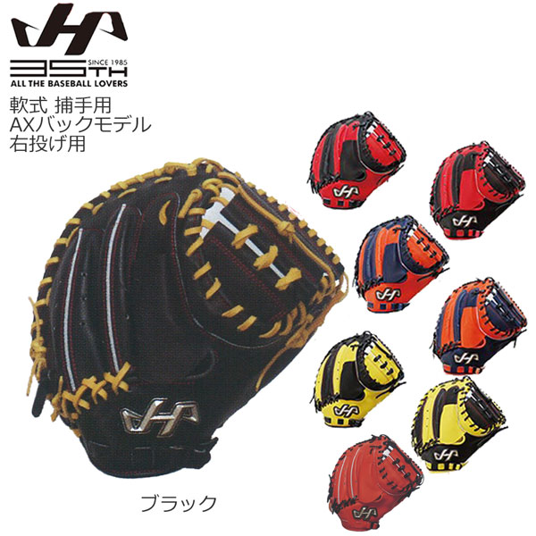 キャッチャーミット 軟式 ハタケヤマ HATAKEYAMA 限定 野球 グローブ AXバックモデル