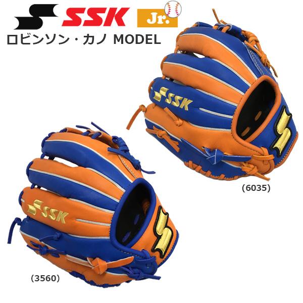 少年軟式 グローブ 野球 SSK エスエスケイ ロビンソン・カノ モデル オールラウンド スーパーソフト 限定 スチーム不要 あす楽