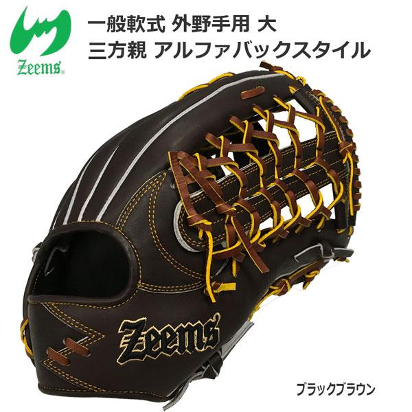 野球 軟式グローブ 一般 ジームス zeems 三方親アルファバックスタイル Zeemsロゴ 外野手 大 右投げ用 あす楽