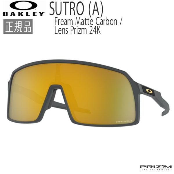 自転車向き 正規品 メーカー保証書付き オークリー サングラス ストロ スポーツ OAKLEY SUTRO 24K A Matte Prizm Lens Carbon Fream あす楽 激安卸販売新品 アジアンフィット 商品