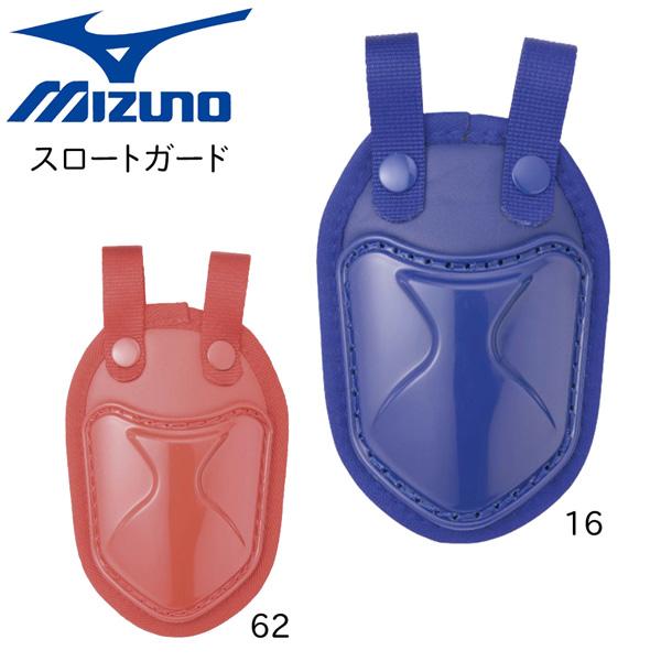 特別お値引き中 野球 MIZUNO ミズノ 硬式 軟式 往復送料無料 スロートガード カラー2色 ソフト兼用 販売期間 限定のお得なタイムセール 2zq129 メール便配送