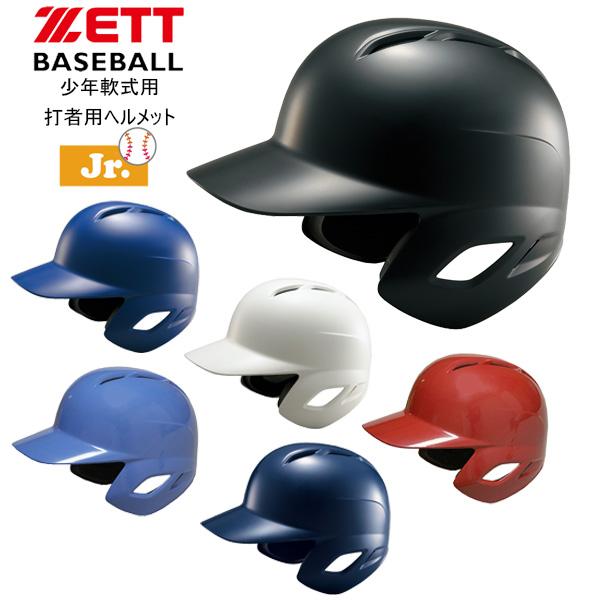期間限定 毎日がバーゲンセール ご購入金額合計3980円 税込 以上で送料無料 全日本軟式野球連盟 JSBB 公認 打者用ヘルメット 少年軟式用 ゼット 両耳付き 野球 無料 ZETT