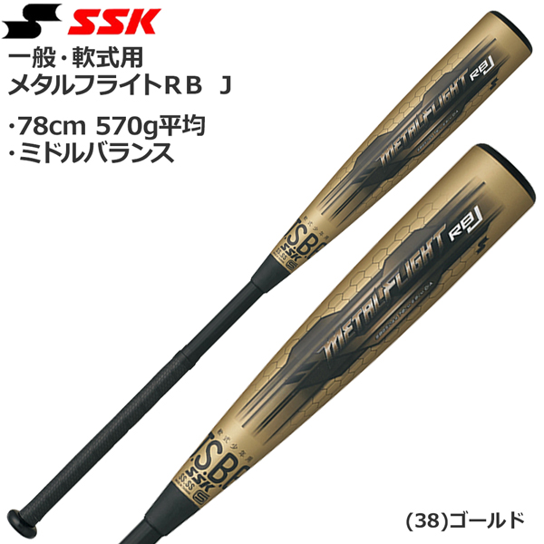 特別割引中 野球 FRP金属複合バット 一般軟式用 エスエスケイ SSK メタルフライトRB J ミドルバランス 78CM570g SBB5044