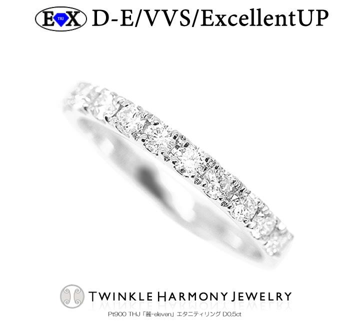 無色透明 D-E VVS Excellent UP THJエクセレント倶楽部 ダイヤモンドジュエリー専門店の世界最高峰の輝き THJ EXCELLENT CLUB EXC エタニティ ポイント5倍+クーポン Pt900 エタニティリングD0.5ct 麗-eleven THJ9周年 蔵 0.5ct ダイヤモンド 在庫処分